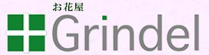 大阪 フラワーデザイナーのお花屋Grindel(グリンデル)