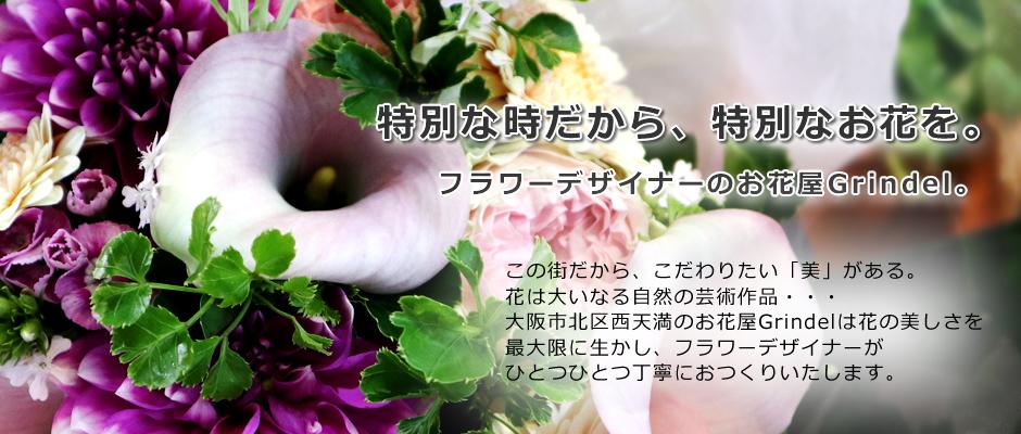大阪 梅田 北新地 淀屋橋近く 老松西天満のお花屋Grindel(グリンデル)